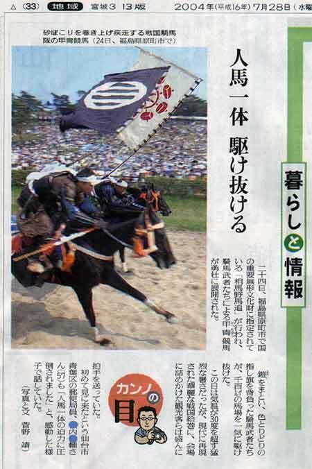 相馬 野馬追祭_c0063348_16084375.jpg
