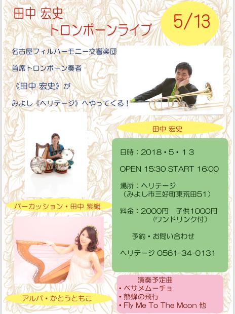 ライブのお知らせ☆彡_c0164348_19524436.png