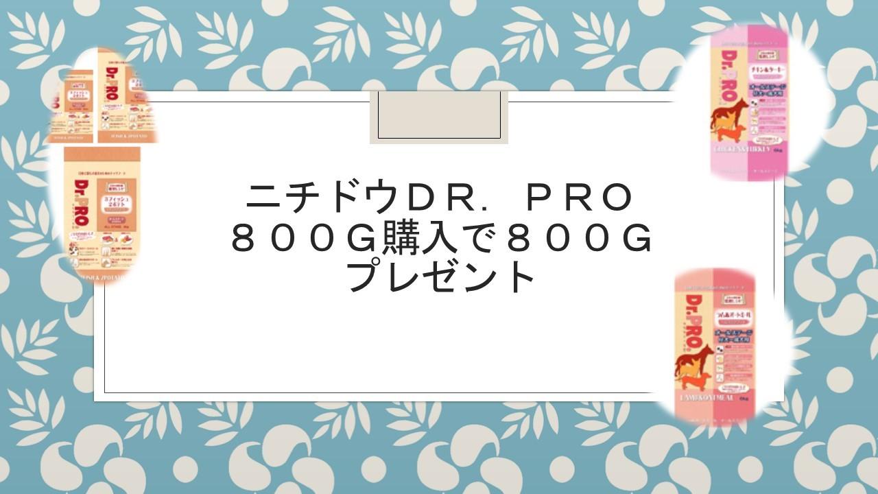 180502 DR.PRO企画販売_e0181866_13193740.jpg