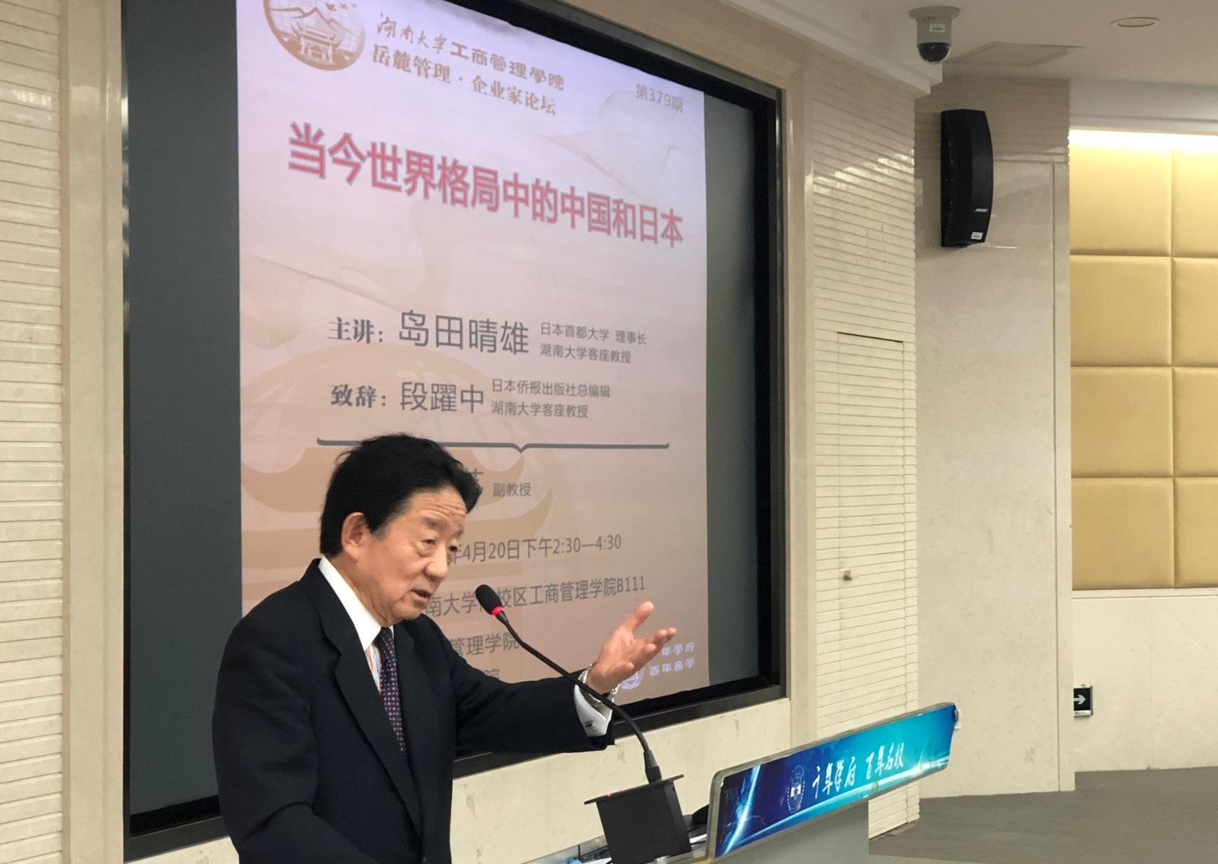 島田晴雄先生の湖南省訪問に関する地元の報道。小生の講演も取り上げていただきました_d0027795_12272051.jpg