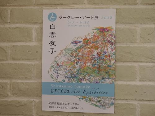 白雲友子 ジークレー・アート展がスタート!_e0195325_18281327.jpg