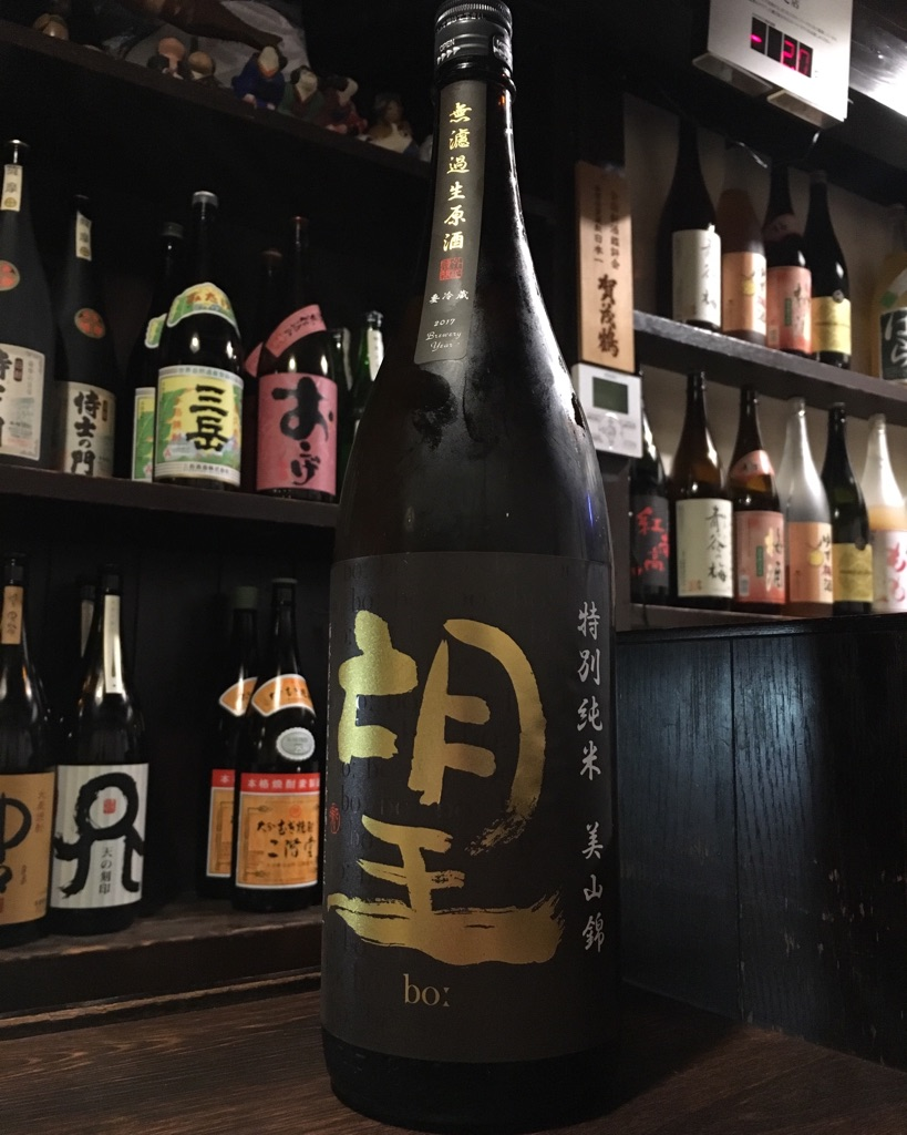 望  特別純米 無濾過生原酒 美山錦_d0205957_20212237.jpg