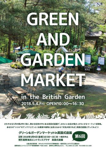 緑の日 、5月4日(金)、英国式庭園イベント参加します_b0137969_21300087.jpg