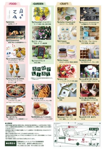緑の日 、5月4日(金)、英国式庭園イベント参加します_b0137969_21403850.jpg