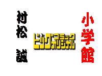 「 猫の子の 肉球まじまじ 桜色 」大宮 エリー_c0328479_23550249.jpg