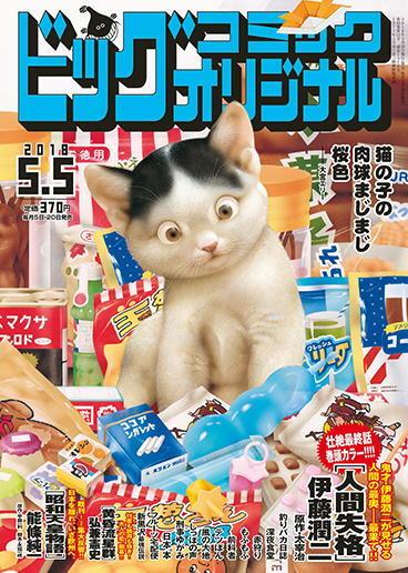 「 猫の子の 肉球まじまじ 桜色 」大宮 エリー_c0328479_23555944.jpg