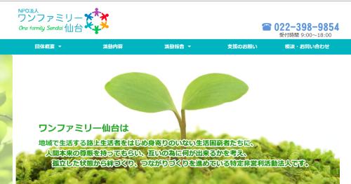 ホームページのリニューアルを進めています_b0245781_14030811.png