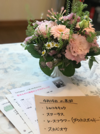 TonTonCafe\'s 花Club 春のレッスンへ_c0237291_17565899.jpeg