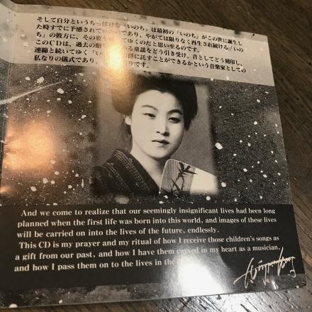 <日本のルーツ>ウォンウィンツァン_f0236202_02140939.jpg