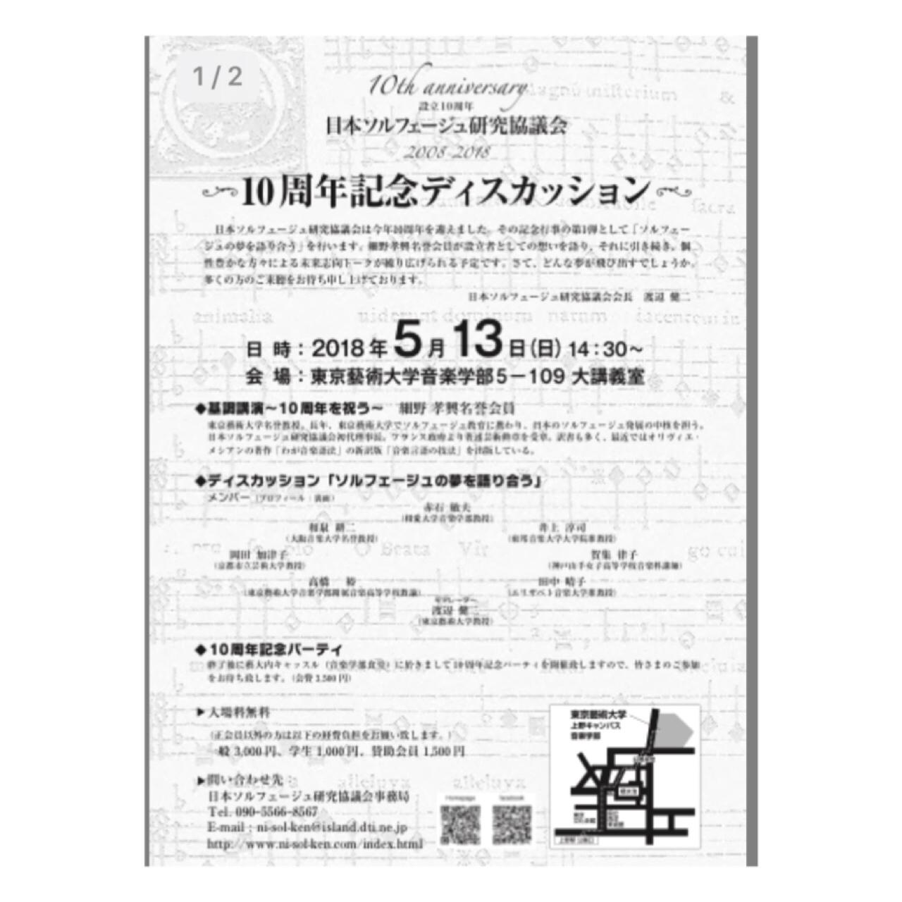 日本ソルフェージュ研究協議会主催「10周年記念ディスカッション」_b0191609_14575091.jpg