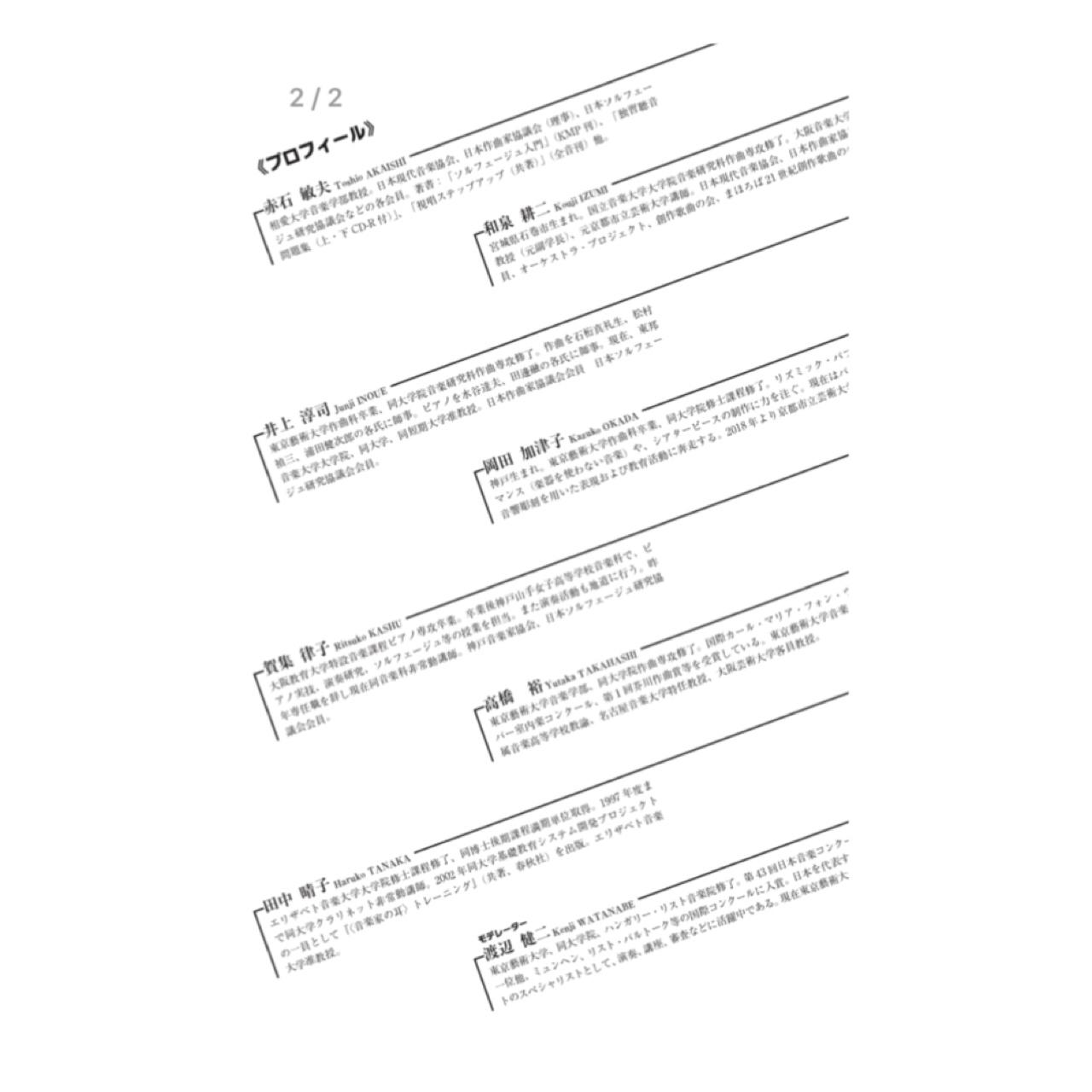 日本ソルフェージュ研究協議会主催「10周年記念ディスカッション」_b0191609_15074928.jpg