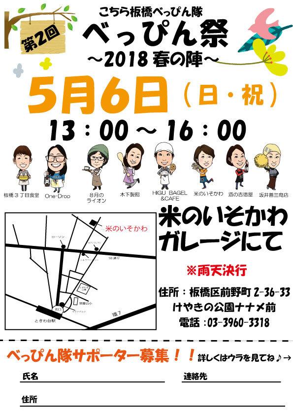5月のお知らせ_f0235809_00123431.jpg