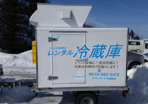 牽引式レンタル冷蔵庫始めました。_f0246424_19221111.png