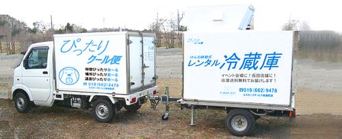 レンタル冷蔵庫始めました。_f0246424_19224531.png