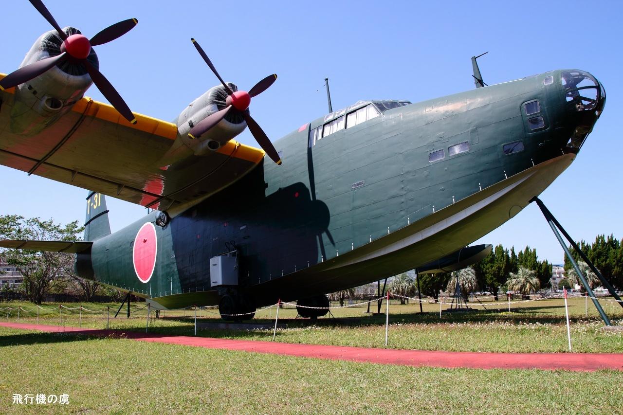 世界最高の性能  二式大艇  大日本帝国海軍_b0313338_23092928.jpg