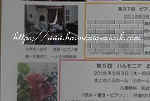 ピアノ教室☆通信_d0165645_01322761.jpg