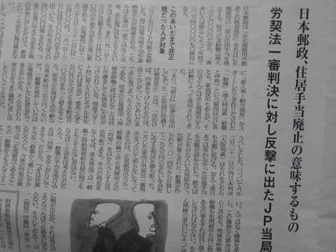 日本郵政の住居手当廃止について『思想運動』寄稿文_b0050651_8233812.jpg