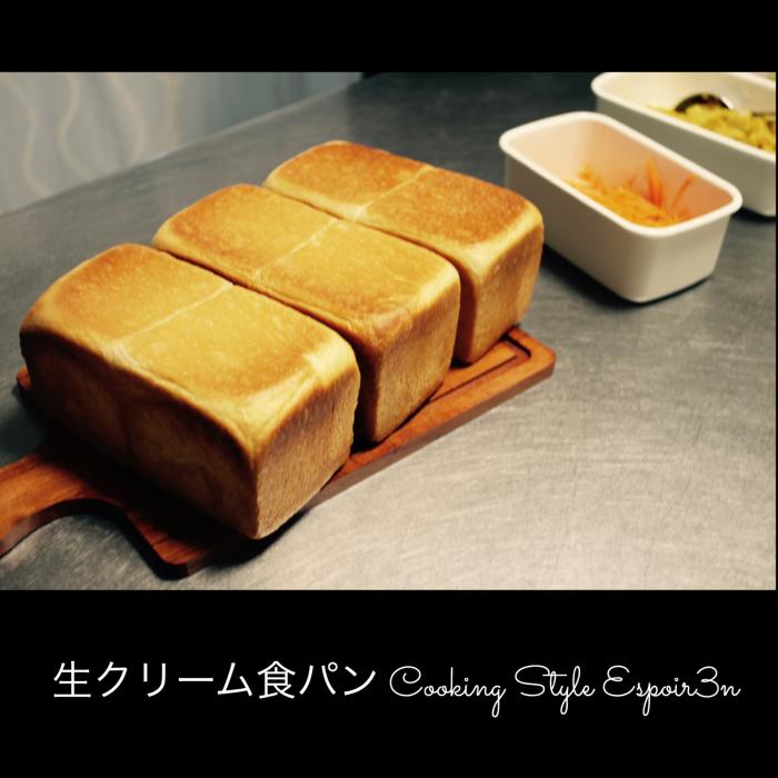 男子、生食パンを作る!プライベートで一回完結レッスン。本日は、ありがとうございました。_c0162653_15092531.jpg