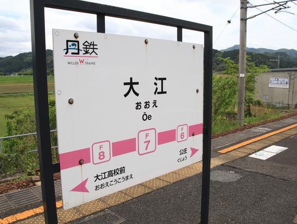 丹鉄 タンゴエクスプローラ 大江駅到着!_d0202264_4402137.jpg