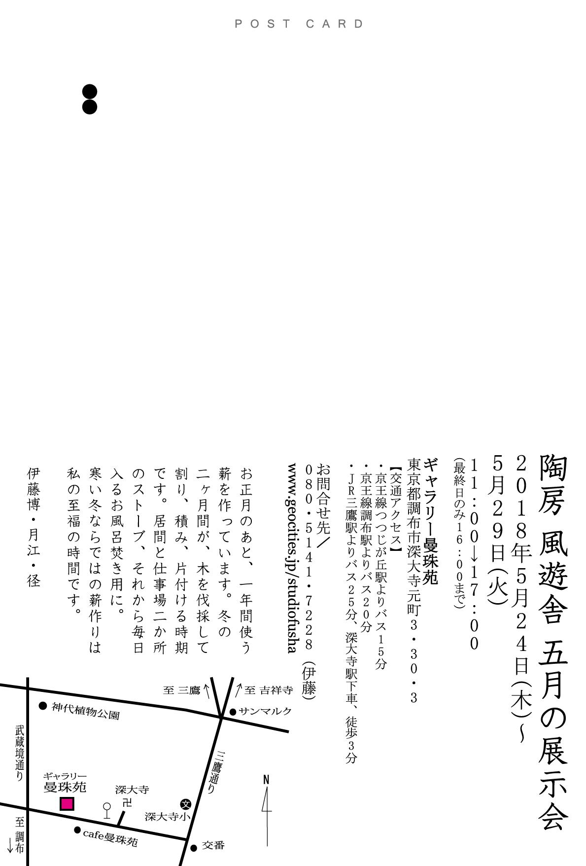 深大寺 5月の展示会_e0091670_13175801.png