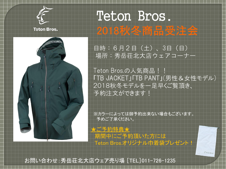 Teton Bros. 早期受注会!!_d0198793_09233017.jpg