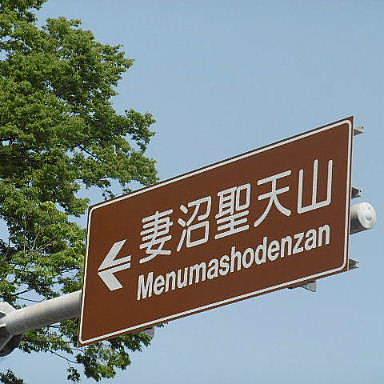 春のおでかけ 関東北部篇_e0290193_14550671.jpg