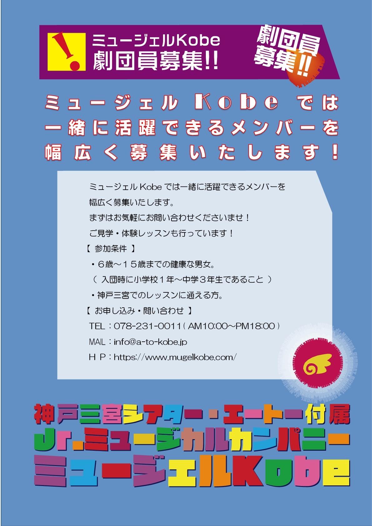 ジュニア.ミュージカル劇団『ミュージェルKobe』劇団員募集_c0330019_16414326.jpg