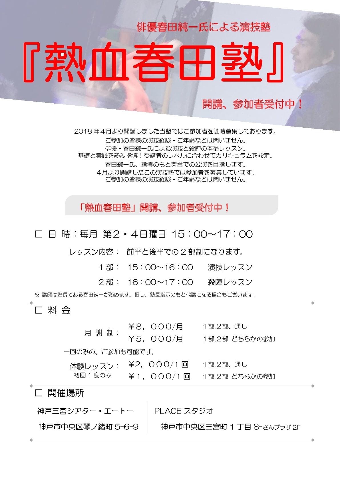 「熱血春田塾」開講、参加者受付中!_c0330019_17224564.jpg