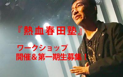「熱血春田塾」開講、参加者受付中!_c0330019_17232488.jpg
