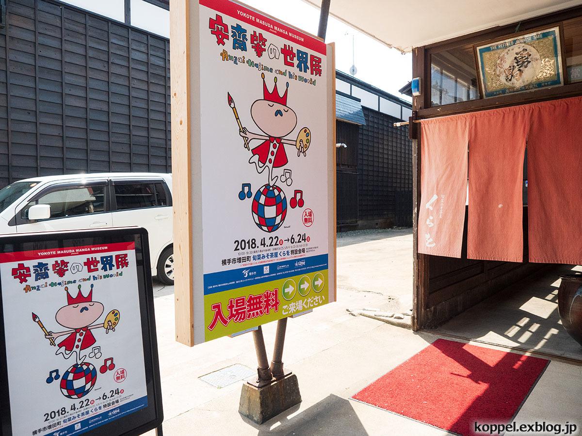 2018GW 秋田・山形・新潟の旅(3)_f0234423_18312524.jpg