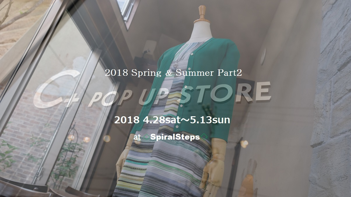 """2018 S/S Part2 C+ POP UP STORE 7日目! ...5/5sat\""_d0153941_17020620.jpg"