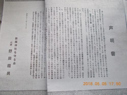 ヤドカリ人生野沢俊雄について考える4_b0183351_17414228.jpg