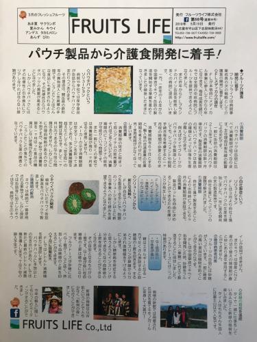 月刊フルーツライフNo.68(通算96号)_a0347953_14241812.jpg