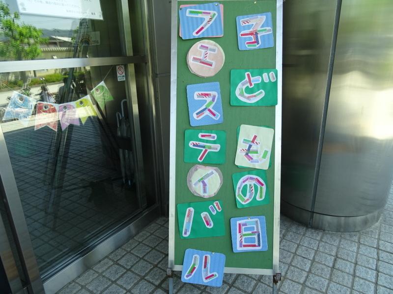 第15回「子どもの日フェスティバル」in 阪南市文化センター(サラダホール)_c0108460_19461602.jpg