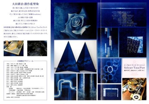 展示会のお知らせ_e0013868_21264916.jpg