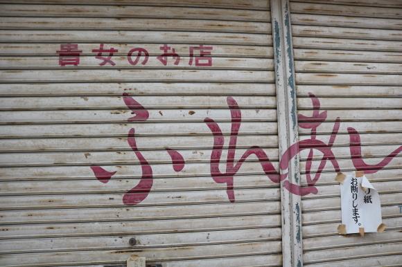 あべの王子商店街 (大阪市阿倍野区)_c0001670_19500930.jpg