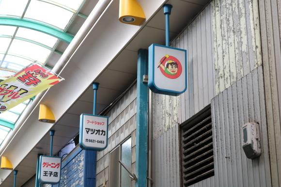 あべの王子商店街 (大阪市阿倍野区)_c0001670_19595485.jpg