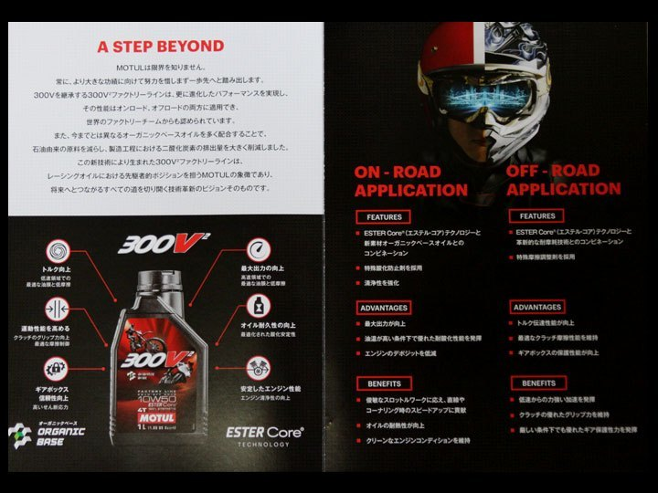 MOTUL 新商品 300V2 Factory Line Road/Off Road 10w50_b0163075_18154968.jpg
