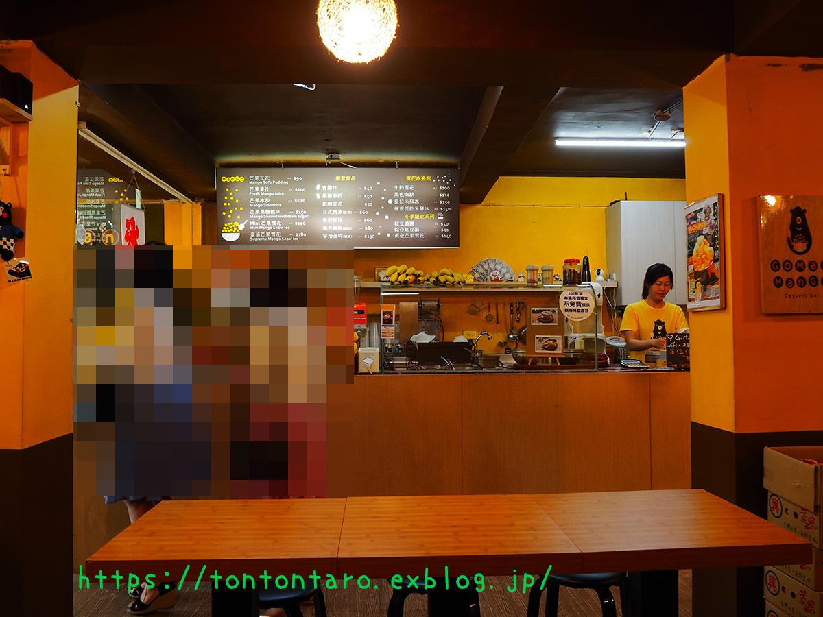 士林の駅チカ「GomanMango」は控えめに言って最高。_a0112888_03143970.jpg