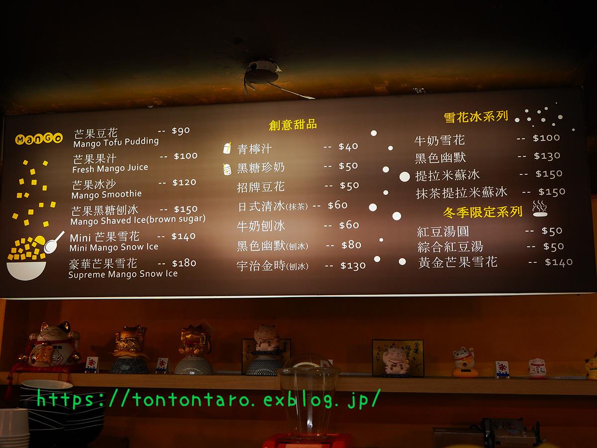 士林の駅チカ「GomanMango」は控えめに言って最高。_a0112888_03174132.jpg