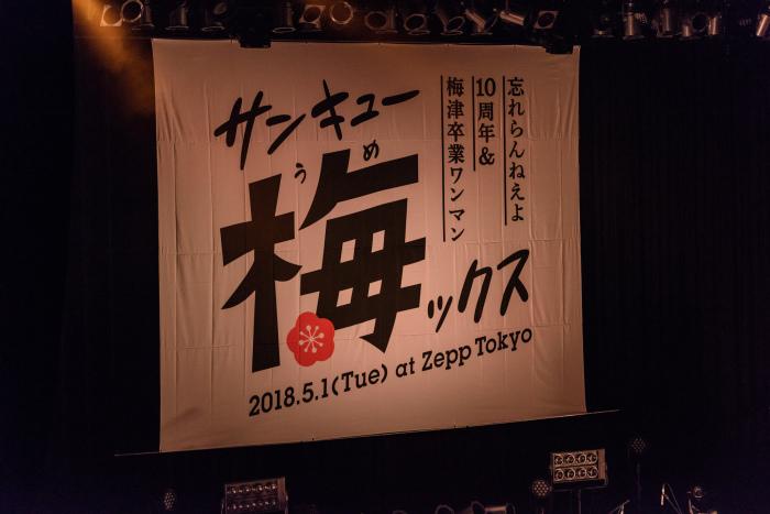 忘れらんねえよ 梅津くん脱退の日 ※5/1 Zepp東京 サンキュー梅ックス ライブ写真_f0144394_09101483.jpg