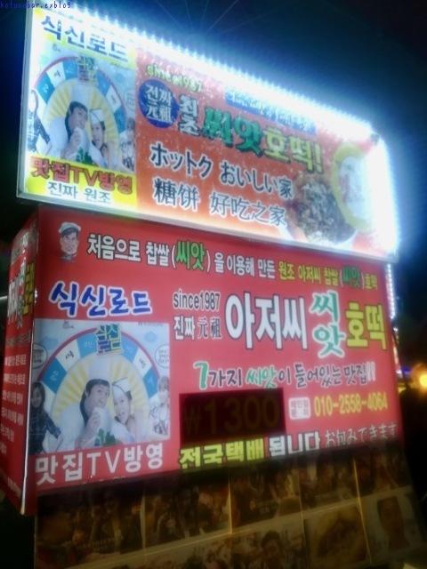 ウヨンのふるさと釜山旅③ 〜思い出よりも食い気〜_e0126009_20380727.jpg
