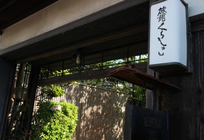 2018GW旅☆倉敷 ~その4 旅館くらしき~_e0232054_19152723.jpg