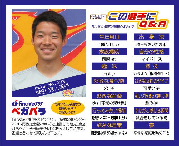 常田選手インタビュー【プライベート編】_d0367462_18535037.jpg