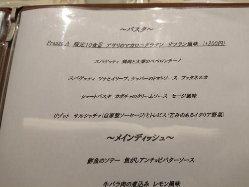 武蔵小杉のイタリアン、Appetitoで、パスタランチ♪_c0100865_15542300.jpg