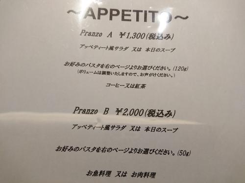 武蔵小杉のイタリアン、Appetitoで、パスタランチ♪_c0100865_15544630.jpg