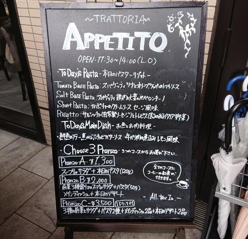 武蔵小杉のイタリアン、Appetitoで、パスタランチ♪_c0100865_15562658.jpg