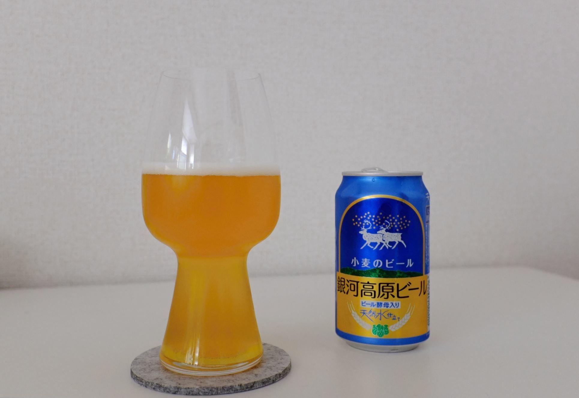 銀河高原ビール 小麦のビール_d0233770_20264836.jpg