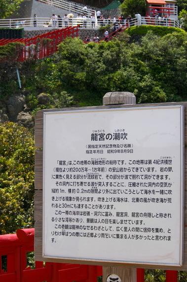 元乃隅稲成神社へ_d0327373_08374947.jpg