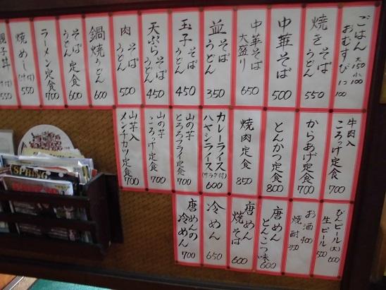 鍋焼うどんの探求(44) 食堂びっくり屋@三次(広島県)_f0030574_22494778.jpg